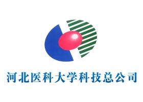 河北医科大学科技总公司